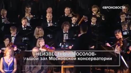 «Unknown Mossolov» concert  in the Grand Hall of Moscow Conservatory