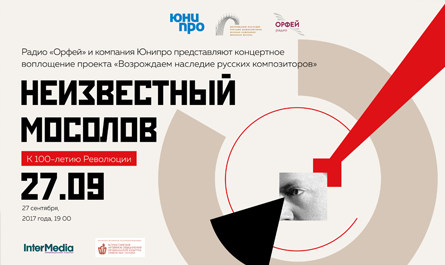 "MULTI-MEDIA PROJECT ""RUSSIAN COMPOSERS' HERITAGE REVIVAL"""