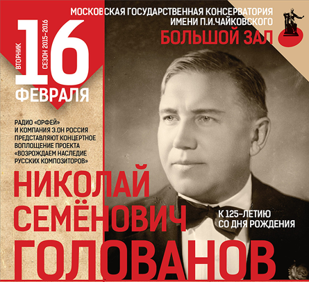 On the 125th anniversary of N. Golovanov