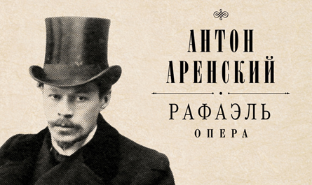 "INFORMATION ON THE PROJECT ""RUSSIAN COMPOSERS' HERITAGE REVIVAL"" - IMPLEMENTATION OF THE UNIQUE MULTIMEDIA PROJECT BY RADIO STATION ""ORPHEUS"""